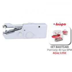 Mini Φορητή Ραπτομηχανή Χειρός GEM BN3403